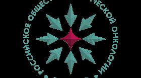 RUSSCO проводит сессию на онкологическом форуме «Белые ночи» в Санкт-Петербурге