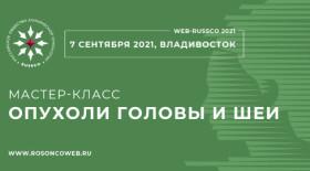 RUSSCO провело мастер-класс во Владивостоке