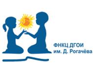 НМИЦ ДГОИ им. Дмитрия Рогачева