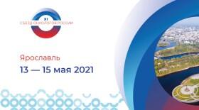 13-15 мая 2021 года в Ярославле состоится XI Съезд онкологов России