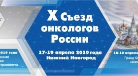 Десятый съезд онкологов России собрал более тысячи специалистов