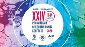 12 ноября RUSSCO провело брифинг для СМИ в рамках XXIV Российского онкологического конгресса