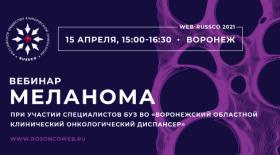 Российское общество клинической онкологии (RUSSCO) 15 апреля проводит вебинар «Меланома»