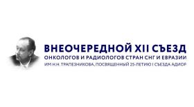 Осталась одна неделя до начала  Внеочередного XII Съезда онкологов и радиологов стран СНГ и Евразии