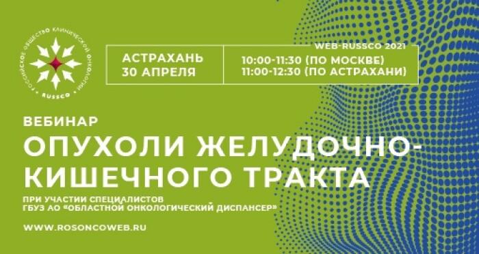 Российское общество клинической онкологии 30 апреля проводит вебинар «Опухоли желудочно-кишечного тракта»