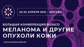 Конференция «Меланома и опухоли кожи. Клинические исследования, изменившие клиническую практику»