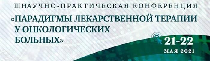 Продлен прием тезисов на III Научно-практическую конференцию «Парадигмы лекарственной терапии у онкологических больных»