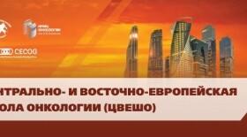 Научно-образовательная программа Противоракового общества России (ПРОР)
