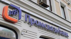 При поддержке Промсвязьбанка будет построен лечебно-консультационный центр онкологического диспансера в Волгограде